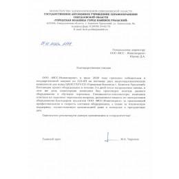 """ГАУЗ СО """"ГБ г. Каменск-Уральский"""""""