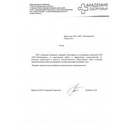 """""""Академия Здоровья"""" Нижний Тагил"""