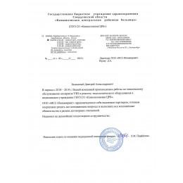 """ГБУЗ СО """"Камышловская ЦРБ"""""""