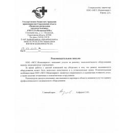 """ГБУЗ СО """"Полевская ЦГБ"""""""